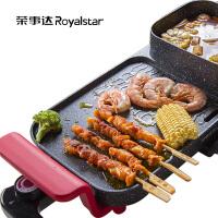 荣事达(Royalstar)涮烤一体机 麦饭石电烧烤炉家用无烟电烤盘不粘烤肉机火锅一体锅 RS-SK180B1