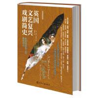 新视角全球简史系列--英国文艺复兴戏剧简史