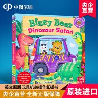 英文原版 Bizzy Bear: Dinosaur Safari 忙碌的小熊 恐龙乐园 儿童玩具机关操作纸板书 低幼宝宝