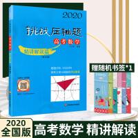 2020挑战压轴题高考数学练习册 精讲解读篇第九版9 高中数学总复习资料书辅导书试题来源全国高考数学历年真题高三高3提