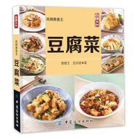【旧书9成新】【正版包邮】 豆腐菜 郭泰王 中国纺织出版社