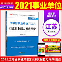 中公教育2021江苏省事业单位考试用书:行政职业能力倾向测验(全新升级)