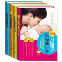 全4册0-3岁宝宝喂养指南/优生优育营养全书/宝宝应该这样带/金牌月嫂带你坐完美月子新生儿护理 备孕