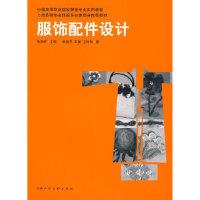 服饰配件设计 张祖芳 上海人民美术出版社 9787532251551