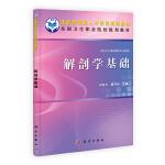 解剖学基础(含系解和组胚)(中职)