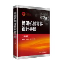 简明机械零件设计手册 第2版