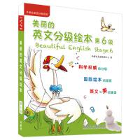 美丽的英文分级绘本(第6级)