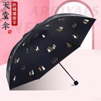 天堂伞正品遮阳伞防晒防紫外线三折叠雨伞女神创意太阳伞晴雨两用