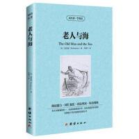 老人与海 英文原版+中文版海明威诺贝尔文学奖 中英文双语学生阅读英语原著 世界经典名著读名著学英语 8-10岁 11-