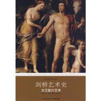 【旧书9成新】【正版现货包邮】剑桥艺术史:文艺复兴艺术 莱茨 译林出版社