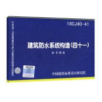 建筑防水系统构造(四十一)(18CJ40-41)