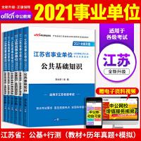 中公教育2021江苏省事业单位考试:公共基础知识+行测(教材+历年真题+全真模拟)6本套