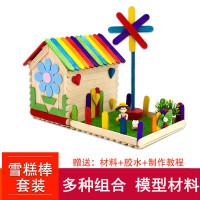 雪糕棒冰棒棍小屋�和�自制材料作��意DIY幼��@手工雪糕棍房木屋