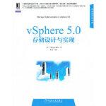 vSphere 5 0存储设计与实现 (美) Mostafa Khalil著 机械工业出版社 978711143866