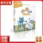 数学绘本大升级:图形与空间(4册) 2200395000002 新华书店 正品保障