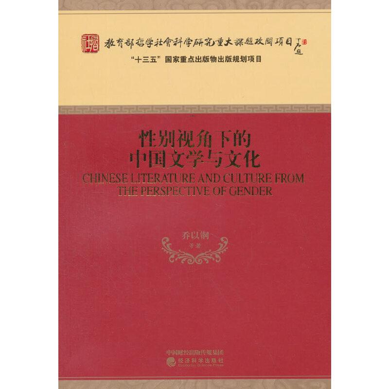 性别视角下的中国文学与文化