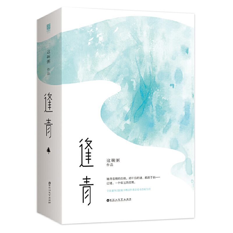 逢青(全2册) 这碗粥人气经典力作,江琎×赵逢青。渣男的深情反转|小太妹和尖子生的故事|读者年度期待佳作