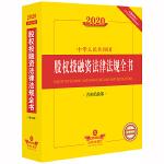 2020中华人民共和国股权投融资法律法规全书含相关政策含最新修订