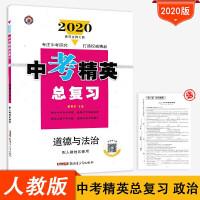 2020版中考精英总复习道德法治 配人教版专注中考研究 打造精品
