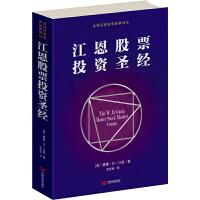 江恩股票投资圣经(一部源于江恩权威培训教程的股市投资秘籍)