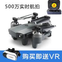 折叠无人机遥控飞机四轴飞行器高清航拍智能 直升机儿童航模a278 500W实时传输支持手机遥控(送VR眼镜 便携包)