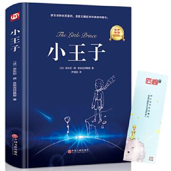 小王子书精装中英双语中英文双语版原版法国圣埃克苏佩里原版外国文艺小说世界经典名著书籍