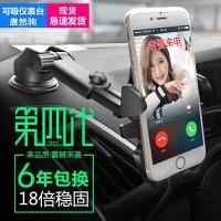车载手机支架汽车用出风口吸盘式手机座导航仪表台手机通用多功能