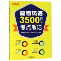 高考英语3500词汇考点助记