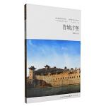 5折特惠 沁河风韵系列丛书 晋城古堡 挖掘出中国传统民居的另一方天地,为一种地域文化的传承对建筑和历史的塑造力做出令人