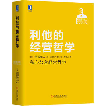 """利他的经营哲学 系统讲述""""日本经营之圣""""稻盛和夫经营理念、马云、任正非、张瑞敏、孙正义欣赏并推荐的企业家、一套价值千亿的经营大书、与全世界企业家共享共有的经营哲学"""