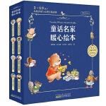 童话名家暖心绘本8册 儿童绘本0-2-3-4-5-6岁 情商教育童话书幼儿园儿童习惯培养绘本 倾听独立孩子品格养成与心