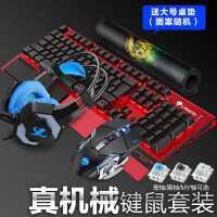 狼途真机械键盘鼠标耳机套装台式电脑笔记本电竞游戏办公青轴牧马人外接黑轴有线手托吃鸡网红女生专用三件套