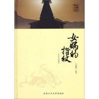 女娲的指纹-中国史前秘档【正版图书,品质无忧】