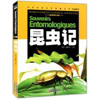 昆虫记(中小学生新课标必读 世界经典文学名著 彩图注音励志版)