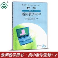 高中数学选修1-2 教师教学用书 教学参考书 教参 人教版A版 人民教育出版社