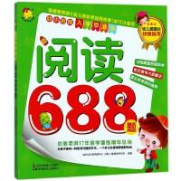 阅读688题/幼小衔接入学早准备