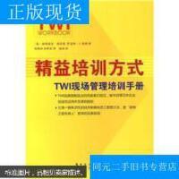 【二手旧书九成新】精益培训方式:TWI现场管理培训手册 /格劳普 广东经济出版社
