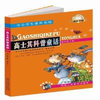 正版书高士其科普童话中国儿童文学丛书学校指定小学生三年级