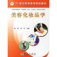 【新书店正版】美容化妆品学 赖维 刘玮 科学出版社 9787030177414