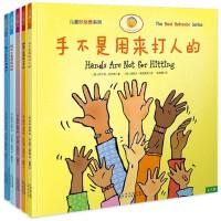 手不是用来打人的全套5册请你像我这样做3-4-6-7周岁儿童情绪管理与性格培养好品德系列幼儿绘本亲子情商教育一年级阅读小