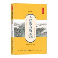 徐霞客游记全鉴(典藏诵读版)