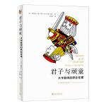 君子与顽童:大学教师的职业伦理(25周年纪念版)