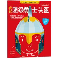 法��孩子的��想手工�n:我的超�勇士�^盔