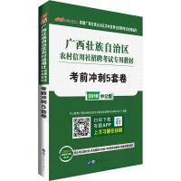 中公2018广西壮族自治区农村信用社招聘考试专用教材考前冲刺5套卷