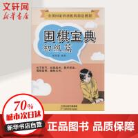 围棋宝典初级篇 天津科学技术出版社
