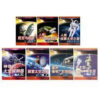 走进太空世界丛书(全7册)航空与航天 人类飞向太空之梦 人类征服太空之旅 神奇的太空探测器 探索太空之旅 星外基地-太空站 在太空中的神秘生活