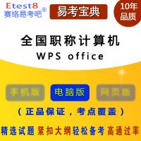 2020年全国职称计算机(WPSoffice)上机操作考试易考宝典题库章节练习模拟试卷非教材