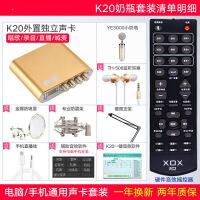 ?K20外置声卡套装 电脑手机直播K歌麦克风录音喊麦设备全套