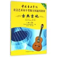 古典吉他(1级-7级中国音乐学院社会艺术水平考级全国通用教材)