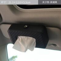 汽车用纸巾盒抽创意车载椅背车内天窗遮阳板挂式抽纸盒餐巾纸抽盒 汽车用品